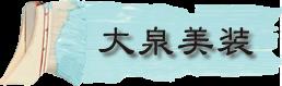 温熱サロンPilina(ピリナ)
